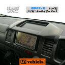 【UIvehicle/ユーアイビークル】ハイエース 200系 トレイ付きナビモニターバイザー Ver1 標準ボディ 1〜3型(スーパー…