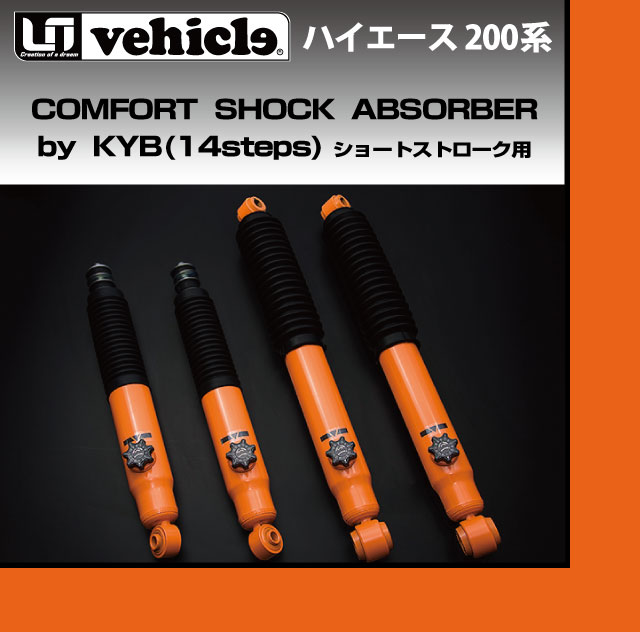 【UIvehicle/ユーアイビークル】ハイエース 200系 コンフォートショックアブソーバー (ショートストローク用)2.5〜4インチダウンの1〜4型全車全グレード対応!専用リバウンドストップ付!!減衰力14段階調整機能式でお好みの乗り心地に
