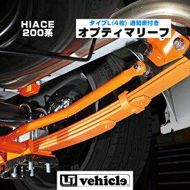 【UIvehicle/ユーアイビークル】ハイエース 200系 オプティマリーフリーフ タイプL(4枚)1〜4型全車全グレード対応!乗り心地改善! 突き上げ改善!!車検対応,通知書付!! 安心の日本製!!
