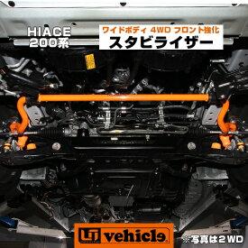 【UIvehicle/ユーアイビークル】ハイエース 200系 フロント強化スタビライザー ワイドボディ 4WD 1〜4型(スーパーGL,S-GL,GL,DX,グランドキャビン)純正交換タイプ 乗り心地改善!車検対応!安心の日本製!!