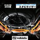 ハイエース 200系 リア追加スタビライザー 2WD/4WD用 標準ボディ (S-GL,DX)乗り心地改善!横風対策!車検対応!安心の…