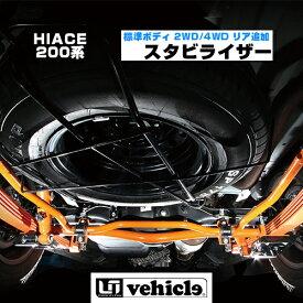 【UIvehicle/ユーアイビークル】ハイエース 200系 リア追加スタビライザー 2WD/4WD用 標準ボディ 1〜4型(S-GL,DX)乗り心地改善!横風対策!車検対応!安心の日本製!!