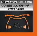 【UIvehicle/ユーアイビークル】ハイエース 200系 リア追加スタビライザー 2WD/4WD用 標準ボディ 1〜4型(スーパーGL,S-GL,DX),ワ...