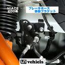 【UIvehicle/ユーアイビークル】ハイエース 200系 ブレーキホース移動ブラケット4型ワゴン車/4型後期対応!VSC装着車に…
