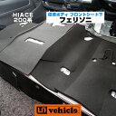 【UIvehicle/ユーアイビークル】ハイエース 200系 フェリソニ 防音材 フロントシート下[Felisoni S-07]標準ボディ(ス…