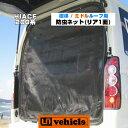 【UIvehicle/ユーアイビークル】ハイエース 200系 虫除け 防虫ネット標準ボディ標準ルーフ・ワイドボディミドルルーフ…