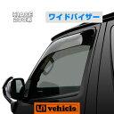 【UIvehicle/ユーアイビークル】ハイエース 200系 ワイドバイザー1〜4型全車全グレード対応!ドアバイザー 純正比幅+30…