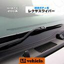 【UIvehicle/ユーアイビークル】ハイエース 200系 レクサスワイパー標準ボディ用 1〜4型(スーパーGL,S-GL,DX)対応純…