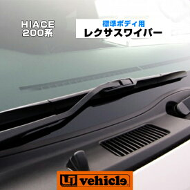 【UIvehicle/ユーアイビークル】ハイエース 200系 レクサスワイパー標準ボディ用 1〜4型(スーパーGL,S-GL,DX)対応純正品 LEXUS WIPER TOYOTA HIACEブレード交換で取替簡単!!スタイリッシュで水はけの良さも最高!!