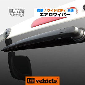 【UIvehicle/ユーアイビークル】ハイエース 200系 エアロワイパー リア用1〜4型全車全グレード対応!純正品 TOYOTA HIACEスタイリッシュなストレートデザイン!ブレード交換で取替簡単!!