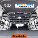 【UIvehicle/ユーアイビークル】ハイエース 200系 4本積みアタッチメントルームキャリアー用下段増設キットドローブラ…