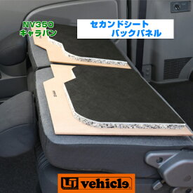 【UIvehicle/ユーアイビークル】NV350キャラバン プレミアムGX用 セカンドシートバックパネル安心の日本製!!