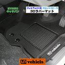 【UIvehicle/ユーアイビークル】NV350 キャラバン プレミアムGX用3Dラバーマット フロント3ピースユーアイビークルオ…