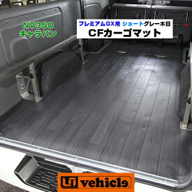 【UIvehicle/ユーアイビークル】NV350 キャラバン プレミアムGX用 CFカーゴマット (ショート2m グレー木目柄)安心の日本製!!荷室の汚れを防ぐ!!純正カーペットの上に敷くだけ簡単取付!!NV350プレミアムGX専用カット済み!!
