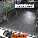 【UIvehicle/ユーアイビークル】NV350 キャラバン プレミアムGX用 CFカーゴマット (ロング3m グレー木目柄)安心の日本…