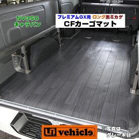 【UIvehicle/ユーアイビークル】NV350 キャラバン プレミアムGX用 CFカーゴマット (ロング3m 黒ミカゲ柄)安心の日本製!!荷室の汚れを防ぐ!!純正カーペットの上に敷くだけ簡単取付!!NV350プレミアムGX専用カット済み!!