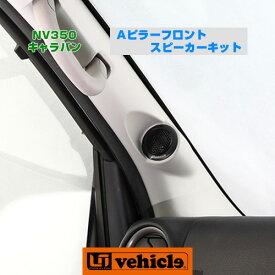 【UIvehicle/ユーアイビークル】NV350キャラバン Aピラーフロントスピーカーキット(1BOX NETWORK)純正交換タイプの成形型ABS樹脂ピラー!!純正同等シボ仕上げ ライトグレー 安心の日本製!!