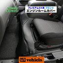 【UIvehicle/ユーアイビークル】NV350 キャラバン エンジンルームカバー フロント プレミアムGX用こだわりの専用設…