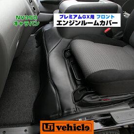 【UIvehicle/ユーアイビークル】NV350 キャラバン エンジンルームカバー フロント プレミアムGX用こだわりの専用設計でピッタリフィット!!2ピースなので装着のままエンジンルームを開閉可能!!エンジン熱も軽減でき、掃除も楽々!!