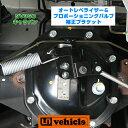 【UIvehicle/ユーアイビークル】NV350 キャラバン オートレベライザー&プロポーショニングバルブ補正ブラケット安心…