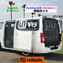 【UIvehicle/ユーアイビークル】防虫ネット NV350 虫除け キャラバン プレミアムGX用/サイド2面+リア1面=3面セット …