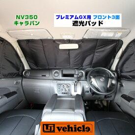【UIvehicle/ユーアイビークル】NV350 キャラバン プレミアムGX用遮光パッド (フロント3面)安心の日本製!!こだわりの専用設計なのでフィッティングばっちり!!撥水加工を施し結露に強く、悪臭の原因でもあるカビの発生を抑える!!