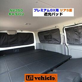 【UIvehicle/ユーアイビークル】NV350 キャラバン プレミアムGX用遮光パッド (リア5面)安心の日本製!!こだわりの専用設計なのでフィッティングばっちり!!撥水加工を施し結露に強く、悪臭の原因でもあるカビの発生を抑える!!