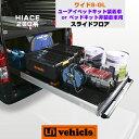 【UIvehicle/ユーアイビークル】ハイエース 200系 スライドフロアワイドボディ 1〜4型(ワイドS-GL)用仕事に趣味に大…