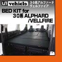 【UIvehicle/ユーアイビークル】30系アルファード&ヴェルファイア専用ベッドキット レザーブラック安心の日本製!!フレームはオールステンレス製加工いらず...