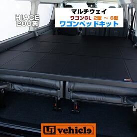 【UIvehicle/ユーアイビークル】ハイエース200系 MULTIWAY WAGON BED KIT/マルチウェイワゴンベッドキット1〜4型 ワゴン GL用 レザー+20mmウレタン安心の日本製!!ステンレスフレーム!!1年間保証付き