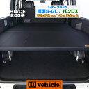 【UIvehicle/ユーアイビークル】ハイエース200系 MULTIWAY BED KIT/マルチウェイベッドキット標準ボディ 1〜4型(スー…