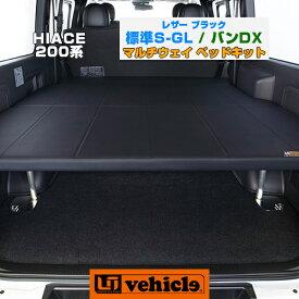 【UIvehicle/ユーアイビークル】ハイエース200系 MULTIWAY BED KIT/マルチウェイベッドキット標準ボディ 1〜4型(スーパーGL,S-GL,DX)用 レザー+20mmウレタン安心の日本製!!初めてでも簡単ボルトオン取付!!