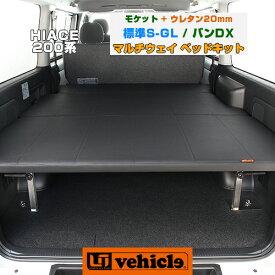【UIvehicle/ユーアイビークル】ハイエース200系 MULTIWAY BED KIT/マルチウェイベッドキット標準ボディ 1〜4型(スーパーGL,S-GL,DX)用 モケット(ブラック)+20mmウレタン安心の日本製!!初めてでも簡単ボルトオン取付!!
