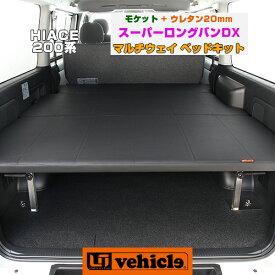【UIvehicle/ユーアイビークル】ハイエース200系 MULTIWAY BED KIT/マルチウェイベッドキット スーパーロング(バンDX)用 モケット(ブラック)+20mmウレタン安心の日本製!!1年間保証付き初めてでも簡単ボルトオン取付!!