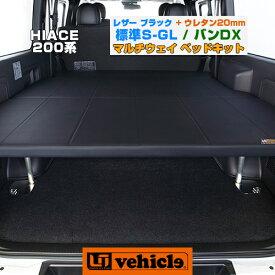 【UIvehicle/ユーアイビークル】ハイエース200系 MULTIWAY BED KIT/マルチウェイベッドキット標準ボディ 1〜4型(スーパーGL,S-GL,DX)用 レザー(ウレタン無し)安心の日本製!!初めてでも簡単ボルトオン取付!!