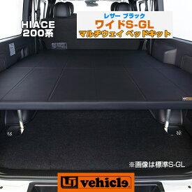【UIvehicle/ユーアイビークル】ハイエース200系 MULTIWAY BED KIT/マルチウェイベッドキットワイドボディ(スーパーGL,S-GL,)用 レザー(ウレタン無し)安心の日本製!!1年間保証付き初めてでも簡単ボルトオン取付!!