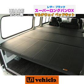 【UIvehicle/ユーアイビークル】ハイエース200系 MULTIWAY BED KIT/マルチウェイベッドキット スーパーロング(バンDX)用 レザー(ウレタン無し)安心の日本製!!1年間保証付き初めてでも簡単ボルトオン取付!!