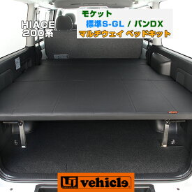 【UIvehicle/ユーアイビークル】ハイエース200系 MULTIWAY BED KIT/マルチウェイベッドキット標準ボディ 1〜4型(スーパーGL,S-GL,DX)用 モケット(ブラック,ウレタン無し)安心の日本製!!初めてでも簡単ボルトオン取付!!