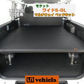 【UIvehicle/ユーアイビークル】ハイエース 200系 MULTIWAY BED KIT/マルチウェイベッドキットワイドボディ(スーパーGL,S-GL,)用 モケット(ブラック,ウレタン無し)安心の日本製!!1年間保証付き初めてでも簡単ボルトオン取付!!