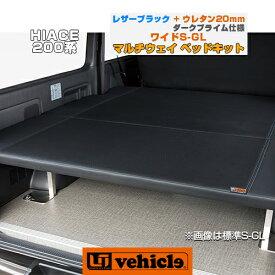 【UIvehicle/ユーアイビークル】ハイエース 200系 MULTIWAY BED KIT/マルチウェイベッドキットワイドボディ(スーパーGL,S-GL,)用 20mm&レザーブラック ダークプライム仕様安心の日本製!!1年間保証付き初めてでも簡単ボルトオン取付!!