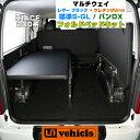【UIvehicle/ユーアイビークル】ハイエース200系 MULTIWAY FOLD BED KIT/マルチウェイフォルドベッドキット標準ボディ…