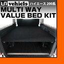 【UIvehicle/ユーアイビークル】ハイエース 200系 MULTIWAY VALUE BED KIT/マルチウェイバリューベッドキットワイドボディ(スーパ...