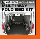 【UIvehicle/ユーアイビークル】ハイエース200系 MULTIWAY FOLD BED KIT/マルチウェイフォルドベッドキット標準ボディ(スーパーGL...