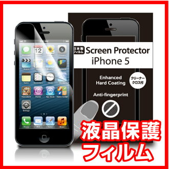 film iPhone 5, iPhone5 iPhone5s iPhone5c s fingerprint prevention liquid crystal film ★ ★ AFP Crystal film iUPJK-011 anti-glare film iUPJK-022 | 1402 ULZM ^