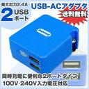 USB-AC アダプタ USB充電器 2ポート スマホ 急速充電 最大 2.4A 出力 海外対応 100V-240V iPhone Android 折りたたみ式...