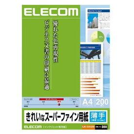 コピー用紙 A4 薄手 200枚 日本製 インクジェット用紙 マット紙 EJK-SUA4200 エレコム きれいなスーパーファイン用紙 【 あす楽 】 ELECOM