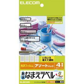 ELECOM お名前シール 耐水 アソートパック はがきサイズ 4シート EDT-TNMASO M エレコム 耐水なまえラベル ( アソート )