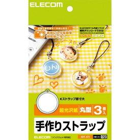 エレコム 手作りストラップ EDT-ST1 おまとめセット 【 2個 】 【 あす楽 】