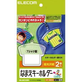 エレコム キーホルダー 手作り 作成キット Tシャツ型 2個入り EDT-NMKH4 M なまえラベル キーホルダー T-シャツ型 ELECOM