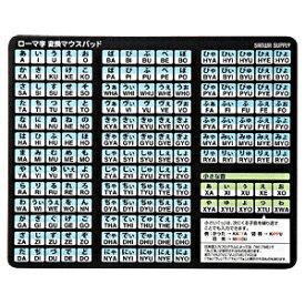 サンワサプライ ローマ字変換マウスパッド マウスパット MPD-OP17RL8BK 【 あす楽 】
